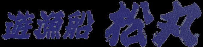 遊漁船 松丸